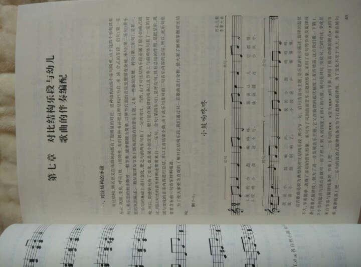 幼儿歌曲钢琴即兴伴奏法(第2版) 晒单图