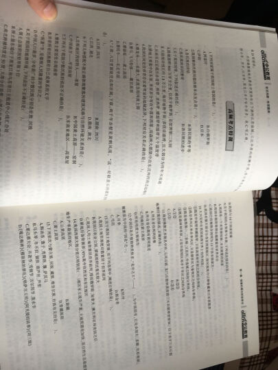 中公2016国家公务员考试专项题库套装 常识判断+资料分析+判断推理+数量关系+言语理解与表达(二维码版共5册) 晒单图