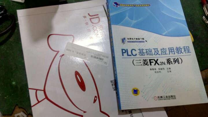 PLC基础及应用教程(三菱FX2N系列) 晒单图