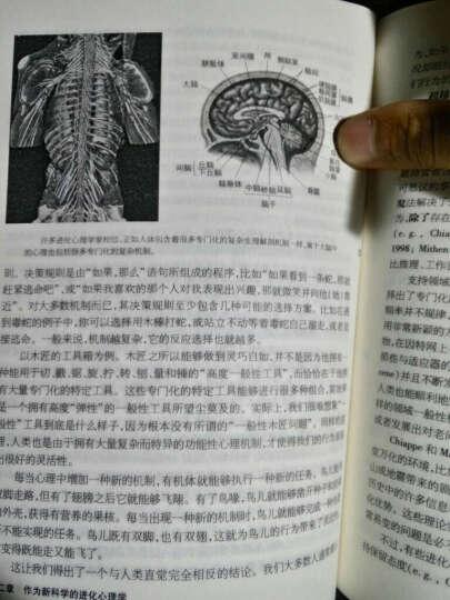 进化心理学:心理的新科学(第2版) 晒单图