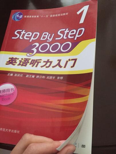 英语听力入门3000(教师用书1)(新版) 晒单图