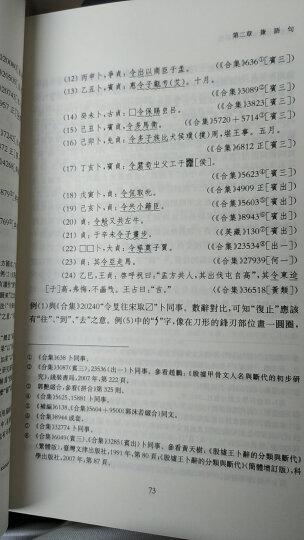 殷墟甲骨文宾语语序研究 晒单图
