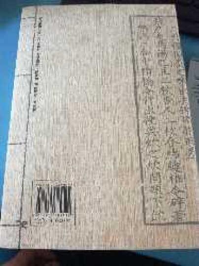 中医古籍珍本集成(方书卷):肘后备急方 晒单图
