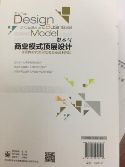 资本与商业模式顶层设计——互联网时代如何发现企业高利润区 晒单图