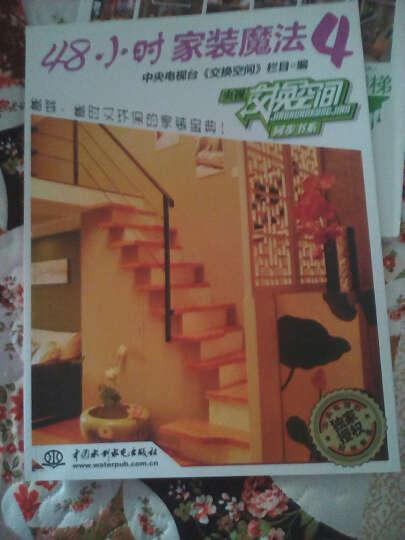 台湾设计师不传的私房秘技:功能卫浴设计500(畅销白金版) 晒单图