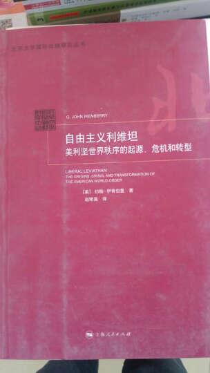 北京大学国际战略研究丛书·自由主义利维坦:美利坚世界秩序的起源、危机和转型 晒单图