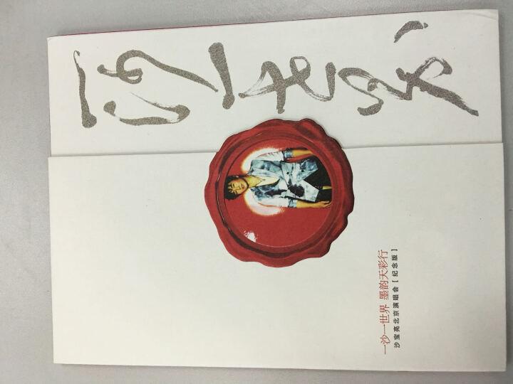 """沙宝亮:""""一沙一世界·墨韵天彩行""""北京演唱会(DVD) 晒单图"""