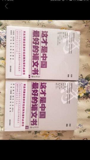 这才是中国最好的语文书·诗歌分册(套装全两册) 晒单图