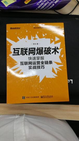 网络营销决胜武器:软文营销实战方法·案例·问题(第2版) 晒单图