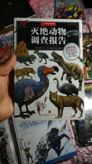 中国国家地理科学幻想图鉴:灭绝动物调查报告 晒单图