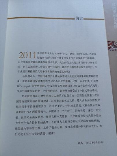 为什么研究中国建筑(限量珍藏版) 晒单图