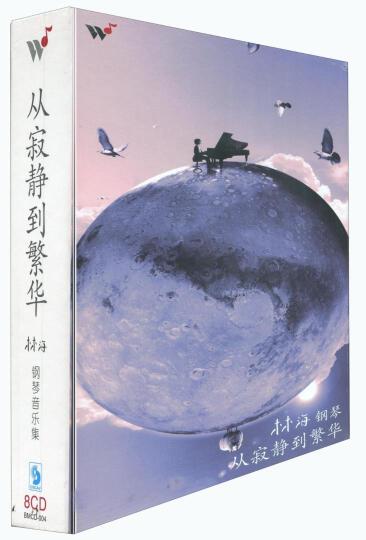 林海:从寂静到繁华(8CD) 晒单图
