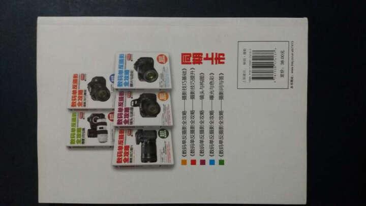 数码单反摄影全攻略:曝光与色彩 晒单图