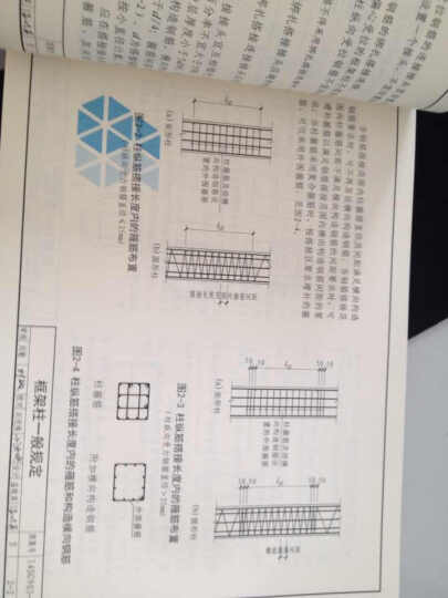 建筑结构设计常用数据:钢筋混凝土结构、砌体结构、地基基础(12G112-1·替代06G112) 晒单图