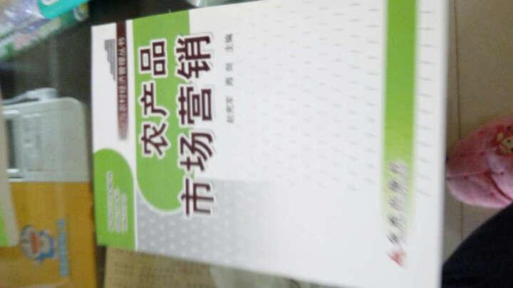 农业与农村经济管理丛书:农产品市场营销 晒单图