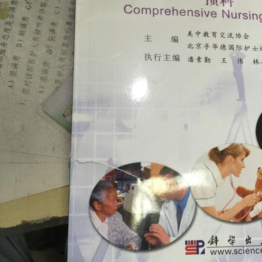 预科(供护理 涉外护理 助产等相关医学专业使用) 晒单图