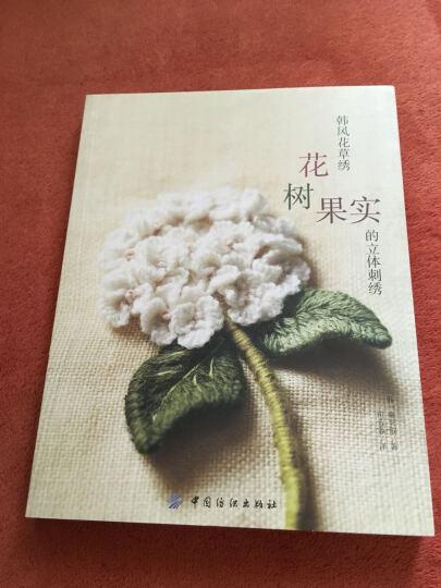 区域包邮 韩风花草绣:花、树、果实的立体刺绣+韩风花草绣:指尖上的庭院  2本 晒单图