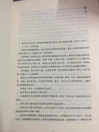 中国社会各阶层分析(增订版) 晒单图