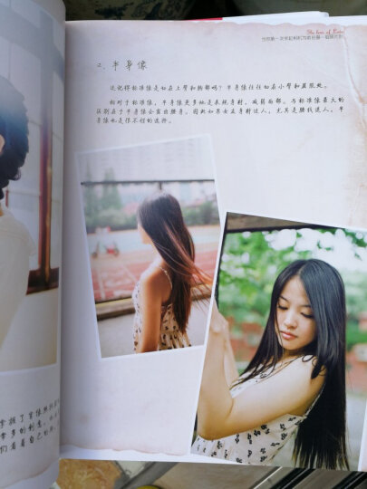 七七的影像秘籍:恋爱影像学+幸福照相馆(套装共2册) 晒单图