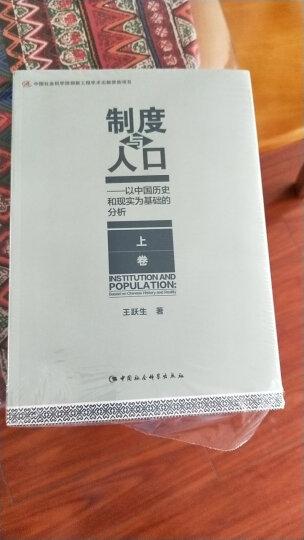 制度与人口:以中国历史和现实为基础的分析(套装上下册) 晒单图