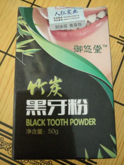 御悠堂 洗牙粉牙齿美白洁牙粉竹炭牙粉去黄牙去烟渍牙渍去牙结石牙垢吸烟人群 2盒送1盒【3盒】 晒单图