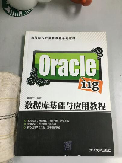 Oracle 11g数据库基础与应用教程 晒单图