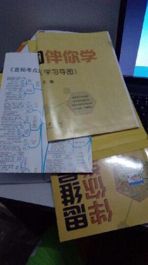 思维导图伴你学高中历史(DVD+思维导图+伴读手册) 晒单图