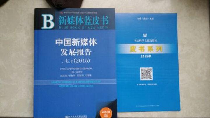 中国新媒体发展报告No.6(2015) 晒单图