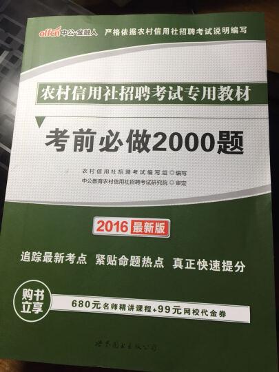 中公教育2016农村信用社招聘考试教材:考前必做2000题 晒单图