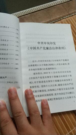 中国共产党廉洁自律准则 中国共产党纪律处分条例(大字本) 晒单图