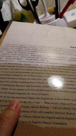 英译中国现代散文选(1)/外教社中国文化汉外对照丛书 晒单图