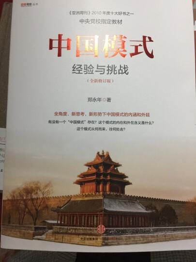 技术赋权:中国的互联网、国家与社会 晒单图