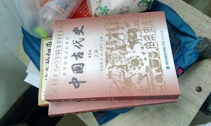 现货!中国古代史 第五版 上下册 朱绍侯 晒单图