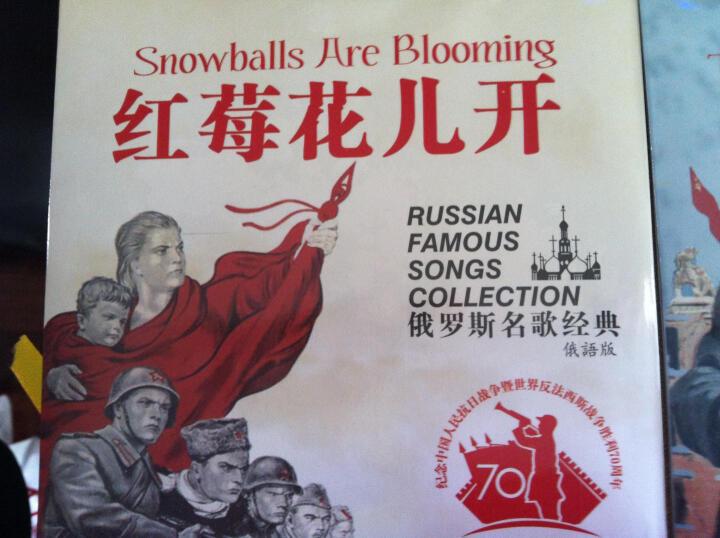 纪念中国人民抗日战争暨世界反法西斯胜利70周年礼盒(5CD) 晒单图