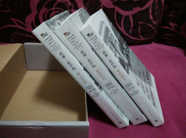 威廉·夏伊勒的二十世纪之旅丛书(套装共3册) 晒单图