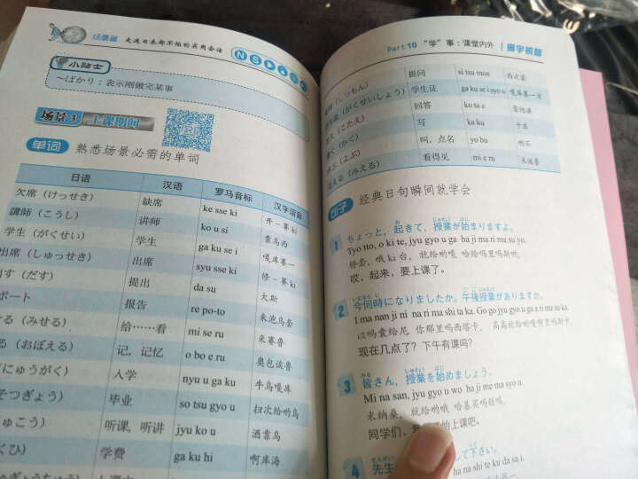日语入门自学教材初级 零起点日语金牌入门 日语发音单词口语入门自学 新标准日本语教材教程 日语教材书 晒单图