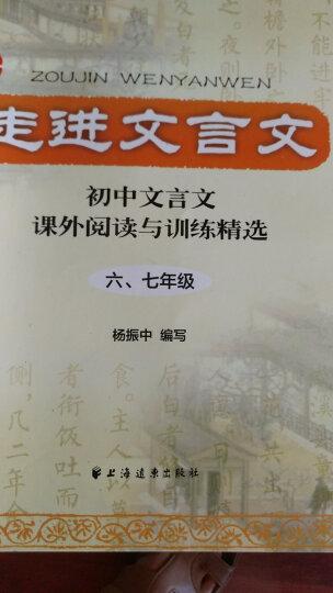 走进文言文:初中文言文·课外阅读与训练精选(6、7年级)(新版) 晒单图