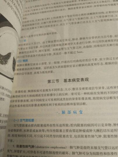 医学影像学(第7版) 白人驹、徐克/本科临床/十二五普通高等教育本科国家级规划教材  晒单图