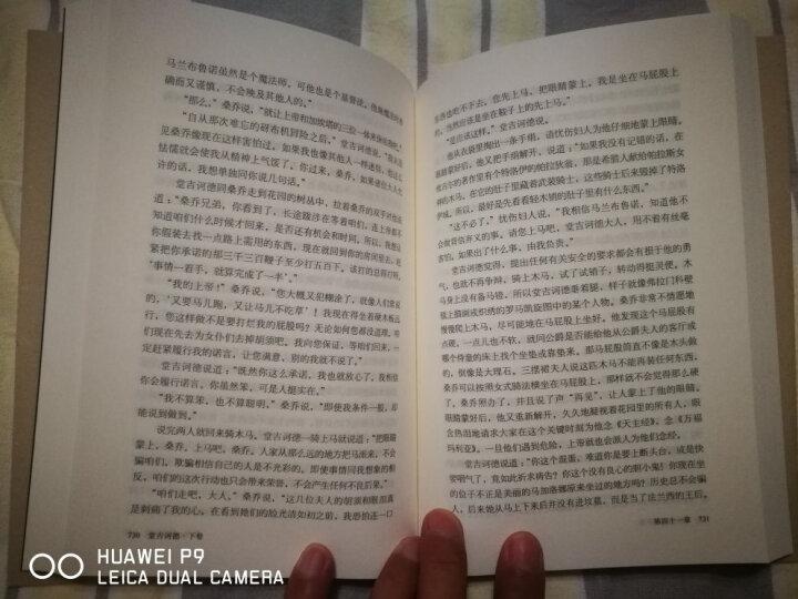 名著名译丛书 复活 晒单图
