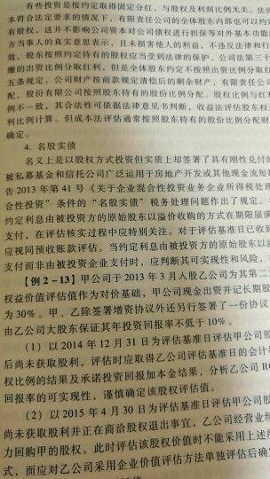 资产评估师教材2019新大纲版 资产评估实务一二 资产评估相关知识8本全套 资产评估师 晒单图