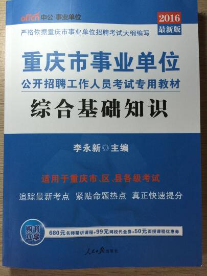 中公版·2016重庆市事业单位公开招聘工作人员考试专用教材:综合基础知识(附时事政治小册子) 晒单图