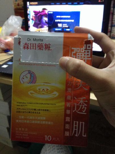 森田(DR.MORITA) DR.MORITA 森田面膜贴 蜗牛赋活水润面膜 10片/盒 晒单图
