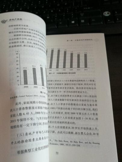 大势研判:经济、政策与资本市场 晒单图