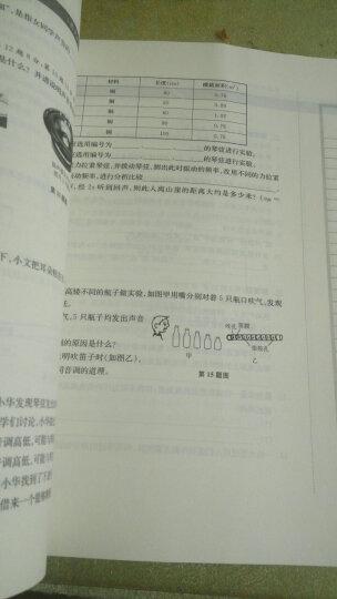 金卷·从小考、月考到大考·名校初中数学试卷集:九年级 晒单图