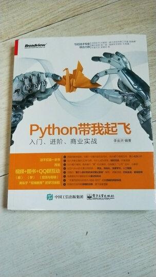 Python高效开发实战:Django、Tornado、Flask、Twisted 晒单图