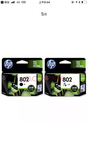 惠普(HP)802墨盒 适用1510 1050 2050 1000 1510 1010 2000 802墨盒(CH562ZZ)彩色(约100页) 晒单图