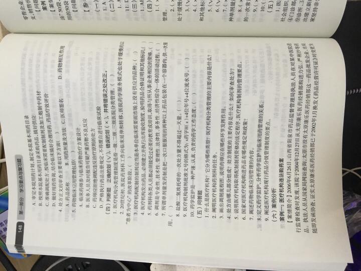药事管理学学习指导与习题集(第3版/本科药学配教) 晒单图