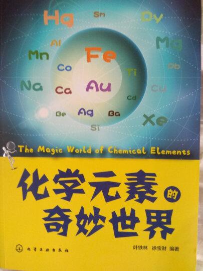 化学元素的奇妙世界 晒单图