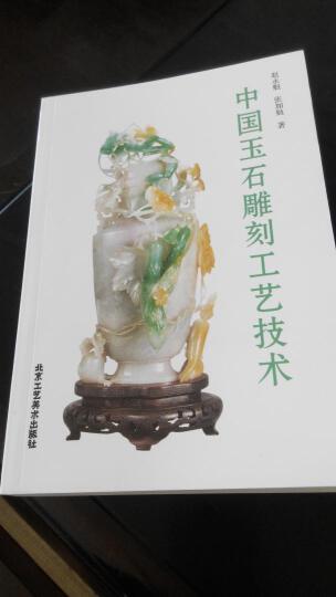 中国玉石雕刻工艺技术 晒单图