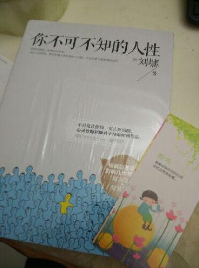 你不可不知的人性(全二册)(不只是让你痛,更是让你清醒,心灵导师刘墉最辛辣最犀利作品,影响 晒单图